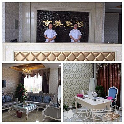 沧州京美医疗美容环境