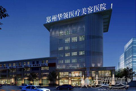 郑州华领整形医院环境