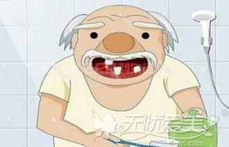 半口或全口牙齿缺损