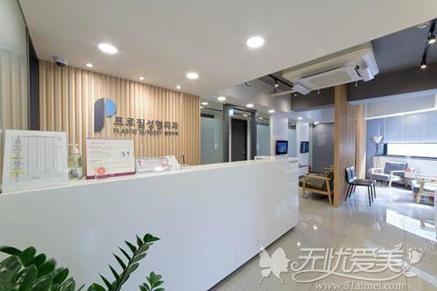 韩国Profile(普罗菲尔)整形医院