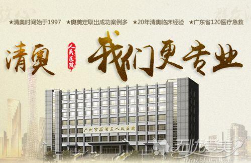 清奥中心广州荔湾区人民医院