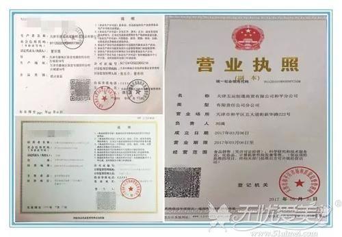 整形医院的营业证书