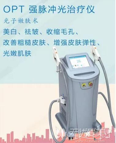 强脉冲光仪器