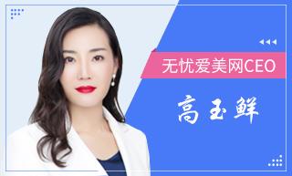 无忧爱美网高玉鲜:深耕医美15年