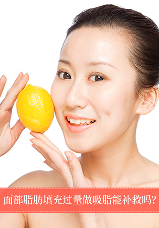 面部脂肪填充过量怎样快速修复?吸脂能补救吗?