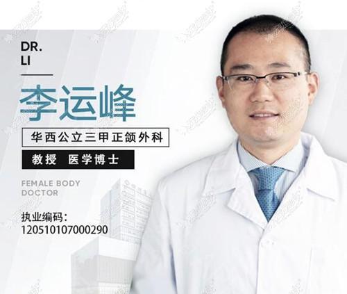 李运峰医生
