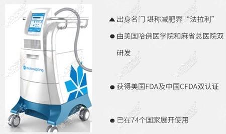 武汉艺星酷塑冷冻溶脂仪器