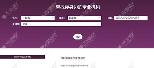 深圳美莱是热玛吉官方授权医院