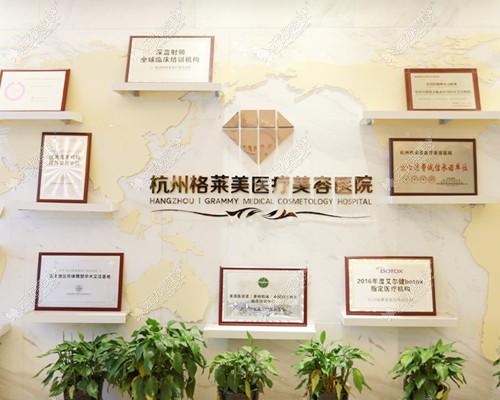 杭州格莱美整形认证证书