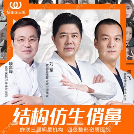 杭州华山连天美隆鼻医生