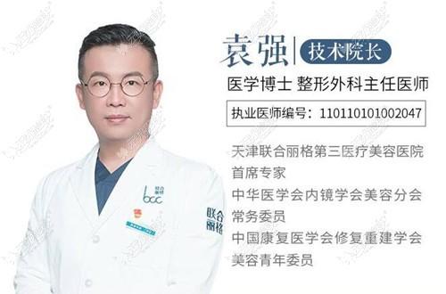 天津联合丽格院长袁强