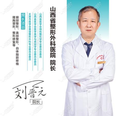 刘晋元医生