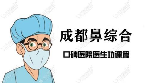 成都鼻综合的医生排名