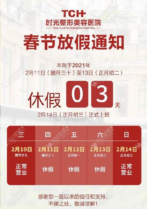 重庆时光整形2021过年放假通知来了!想做C8祛斑的快来