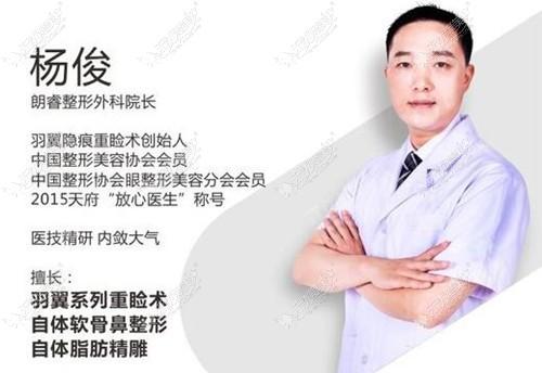 绵阳朗睿杨俊医生