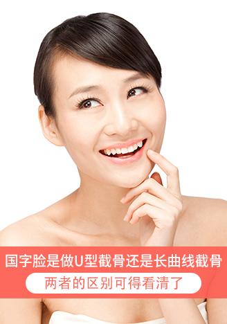 国字脸是做U型截骨还是长曲线截骨,两者的区别可得看清了