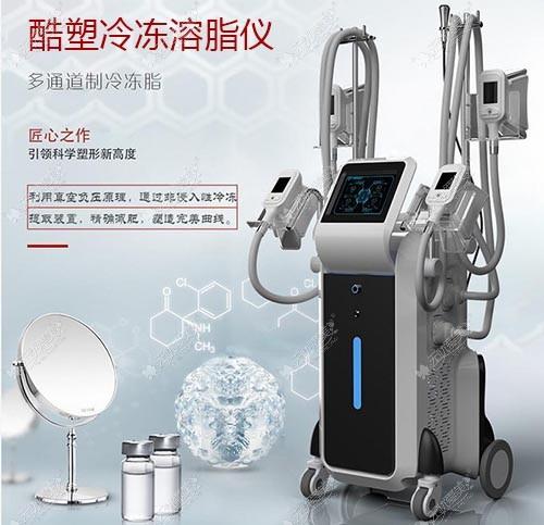 酷塑冷冻溶脂仪器