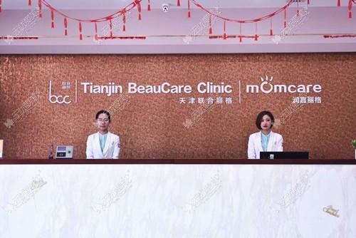 天津联合丽格第三医疗美容医院